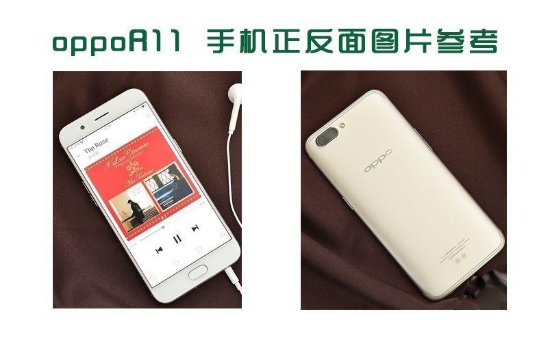 oppoR11手机参考图片