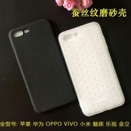 蚕丝纹磨砂手机壳素材全部型号苹果VIVO华为OPPO小米魅族金立