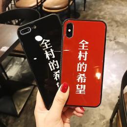 全村人的希望钢化玻璃手机壳IPHONE8X防摔黑边手机壳TPU+PC批发
