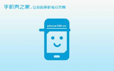 手机壳:你的手机该换新衣服了!