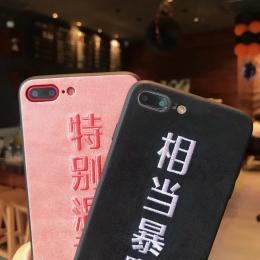 刺绣特别温柔,相当暴躁手机壳,tpu+pc