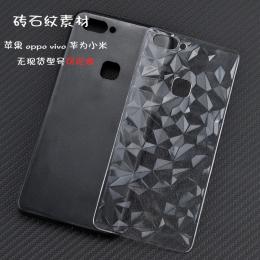 3D菱形砖石纹凹槽手机壳素材(套)