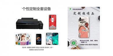 私人手机壳照片定制全套制作方法